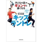 子どもの足がギュンッと速くなる キッズラントレ(KADOKAWA) [電子書籍]