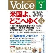 Voice 2021年3月号(PHP研究所) [電子書籍]