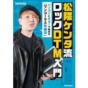 松隈ケンタ流 ロックDTM入門 パソコンとギターで始める 「ワンコーラス作曲法」(リットーミュージック) [電子書籍]
