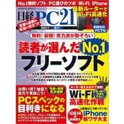 日経PC21(ピーシーニジュウイチ) 2021年4月号(日経BP社) [電子書籍]