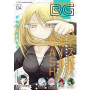 デジタル版月刊ビッグガンガン 2021 Vol.04(スクウェア・エニックス) [電子書籍]