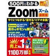 500円でわかるZoom 最新版(ワン・パブリッシング) [電子書籍]