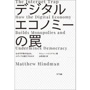 デジタルエコノミーの罠(NTT出版) [電子書籍]