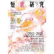 短歌研究2021年3月号(短歌研究社) [電子書籍]
