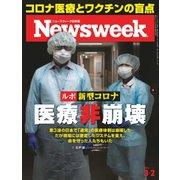 ニューズウィーク日本版 2021年3/2号(CCCメディアハウス) [電子書籍]
