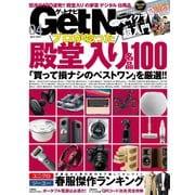 GetNavi(ゲットナビ) 2021年4月号(ワン・パブリッシング) [電子書籍]