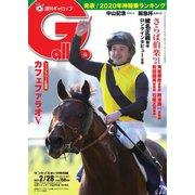 週刊Gallop(ギャロップ) 2021年2月28日号(サンケイスポーツ) [電子書籍]