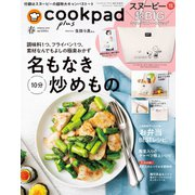 cookpad plus(クックパッドプラス) 2021年春号(扶桑社) [電子書籍]