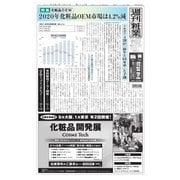 週刊粧業 第3240号(週刊粧業) [電子書籍]