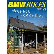 BMWバイクス Vol.93(日栄出版) [電子書籍]