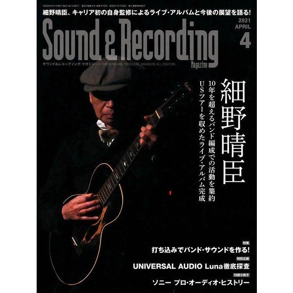 サウンド&レコーディング・マガジン 2021年4月号(リットーミュージック) [電子書籍]