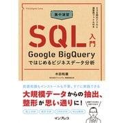 集中演習 SQL入門 Google BigQueryではじめるビジネスデータ分析(インプレス) [電子書籍]