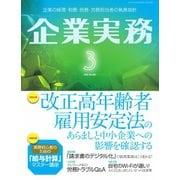 企業実務 2021年3月号(日本実業出版社) [電子書籍]