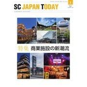 SC JAPAN TODAY(エスシージャパントゥデイ) 2021年3月号(日本ショッピングセンター協会) [電子書籍]