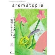 アロマトピア(aromatopia) No.164(フレグランスジャーナル社) [電子書籍]