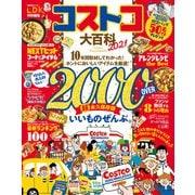 晋遊舎ムック コストコ大百科 2021(晋遊舎) [電子書籍]