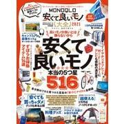 100%ムックシリーズ MONOQLO安くて良いモノ大全 2021(晋遊舎) [電子書籍]
