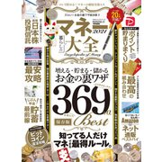 100%ムックシリーズ マネー大全 2021(晋遊舎) [電子書籍]
