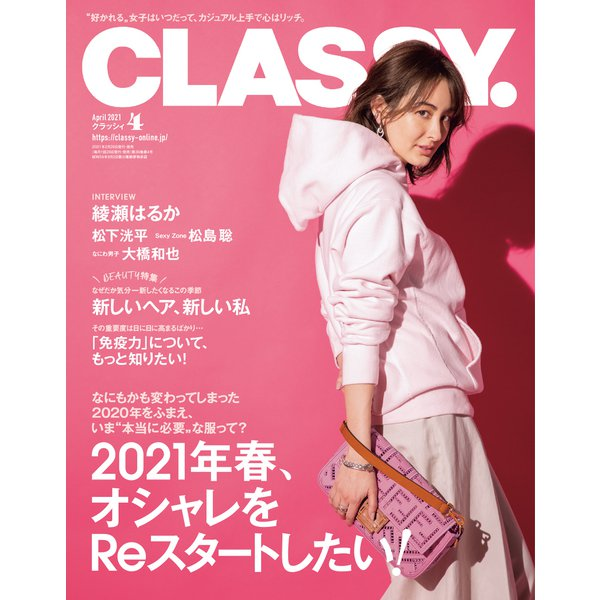 CLASSY. 2021年4月号(光文社) [電子書籍]