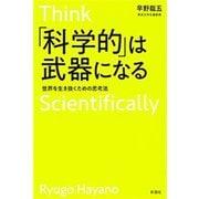 「科学的」は武器になる―世界を生き抜くための思考法―(新潮社) [電子書籍]