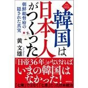 韓国は日本人がつくった 朝鮮総督府の隠された真実〈新装版〉(徳間書店) [電子書籍]