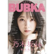 BUBKA 2021年4月号(白夜書房) [電子書籍]