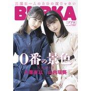 BUBKA 2021年4月号電子書籍限定版「AKB48 小栗有似・山内瑞葵ver.」(白夜書房) [電子書籍]