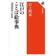 江戸のことば絵事典 「訓蒙図彙」の世界(KADOKAWA) [電子書籍]
