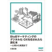 BtoBマーケティングのデジタル化・DXを任されたら読む本~心得から実践まで(MarkeZine Digital First)(翔泳社) [電子書籍]