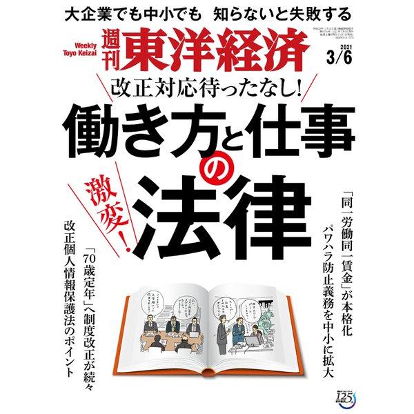 週刊東洋経済 2021年3/6号(東洋経済新報社) [電子書籍]