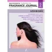 フレグランスジャーナル (FRAGRANCE JOURNAL) No.488(フレグランスジャーナル社) [電子書籍]