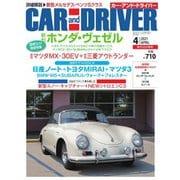 CAR and DRIVER(カーアンドドライバー) 2021年4月号(毎日新聞出版) [電子書籍]