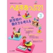 へるすあっぷ21 №437(法研) [電子書籍]