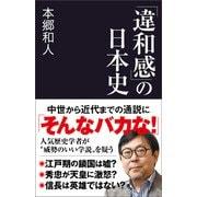 「違和感」の日本史(産経新聞出版) [電子書籍]