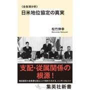 〈全条項分析〉日米地位協定の真実(集英社) [電子書籍]