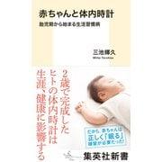赤ちゃんと体内時計 胎児期から始まる生活習慣病(集英社) [電子書籍]