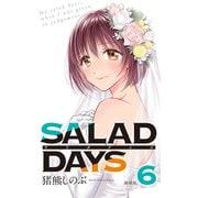 【新装版】「SALAD DAYS」 6(小学館) [電子書籍]