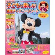 子どもと楽しむ! 東京ディズニーリゾート 2021-2022(講談社) [電子書籍]