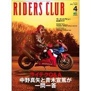 RIDERS CLUB 2021年4月号 No.564(エイ出版社) [電子書籍]