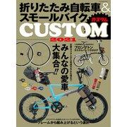 折りたたみ自転車&スモールバイクカスタム2021(辰巳出版ebooks) [電子書籍]