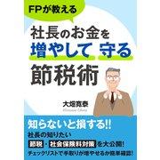 FPが教える社長のお金を増やして守る節税術(まんがびと) [電子書籍]