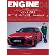 ENGINE 2021年4月号(新潮社) [電子書籍]