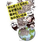 がんばってるのになぜ僕らは豊かになれないのか(KADOKAWA) [電子書籍]
