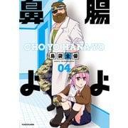 腸よ鼻よ 04(KADOKAWA) [電子書籍]