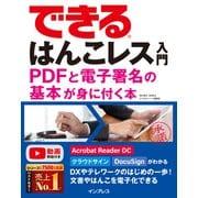 できるはんこレス入門 PDFと電子署名の基本が身に付く本(インプレス) [電子書籍]