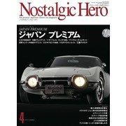 Nostalgic Hero 2021年 4月号 Vol.204(芸文社) [電子書籍]