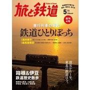 旅と鉄道 2012年 5月号 単行列車の魅力 鉄道ひとりぽっち(天夢人) [電子書籍]