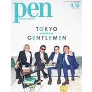 Pen(ペン) 2021/03/15号(CCCメディアハウス) [電子書籍]