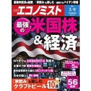 エコノミスト 2021年3/9号(毎日新聞出版) [電子書籍]