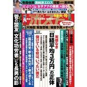 週刊ポスト 2021年3/12号(小学館) [電子書籍]